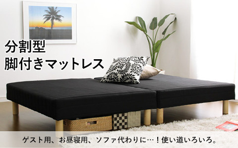 分割タイプ 脚付きマットレスベッド 『Parnet』