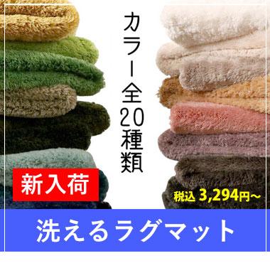 全20色の洗えるラグ