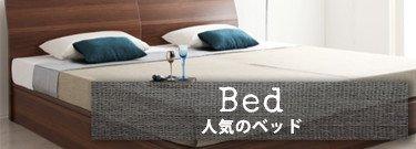 人気のベッド専門店ェ