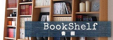 本棚・書棚・ブックシェルフ 通販