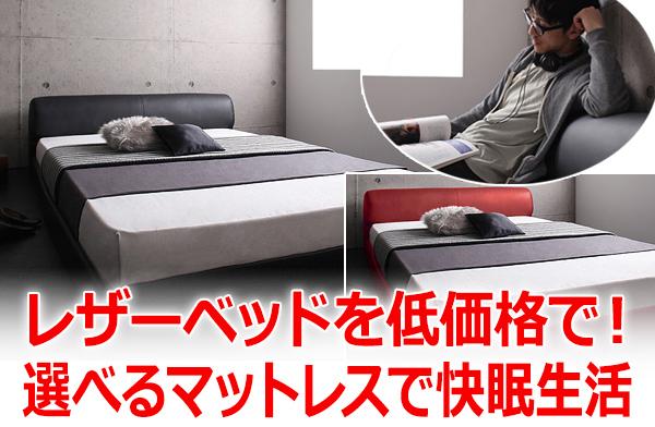 レザーベッドを低価格で!選べるマットレスで快眠生活