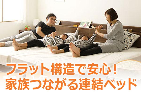 フラット構造でケガ防止!家族ぴったりつながる人気連結ベッド
