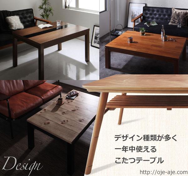デザイン種類が多く一年中使えるこたつテーブル