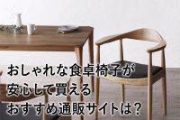 食卓をおしゃれにする椅子(チェア)のおすすめ通販サイトは?