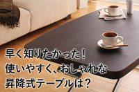 昇降式テーブルの革命!?無垢とは違う良さのデザインを見てみよう!